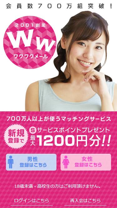 ワクワクメールのアプリ・サイトイメージ