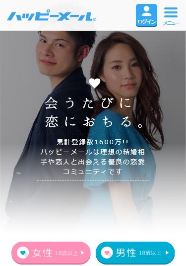 ハッピーメールのアプリ・サイトイメージ