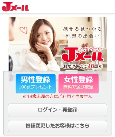 Jメールのアプリ・サイトイメージ