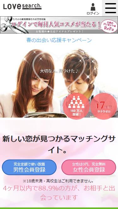 ラブサーチのアプリ・サイトイメージ
