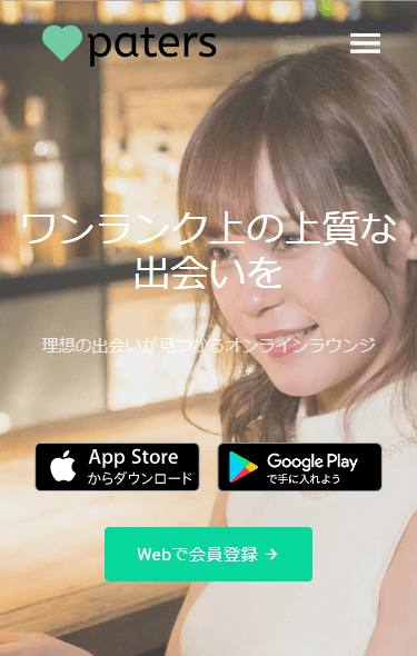 paters(ペイターズ)のアプリ・サイトイメージ