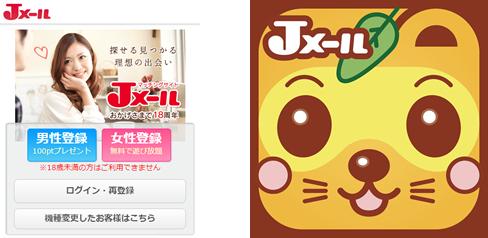 ミントC!Jメールのサイト・アプリイメージ