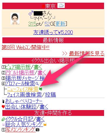 イククルの「ニューフェイス検索」へのリンク