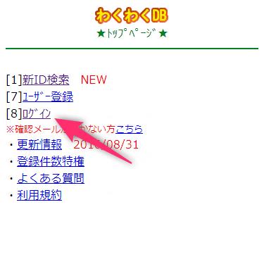 ワクワクDBのTOPページ