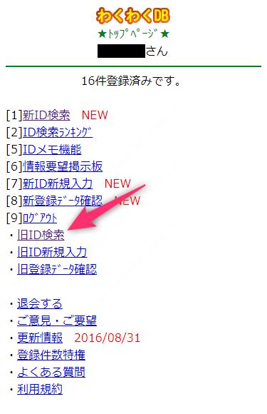 ワクワクDBの「旧ID検索」