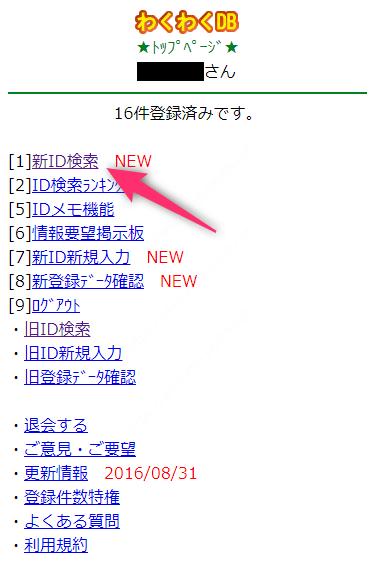 ワクワクDBの「新ID検索」