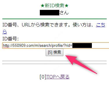 ワクワクメールでコピーしたID・URLを貼り付けて検索