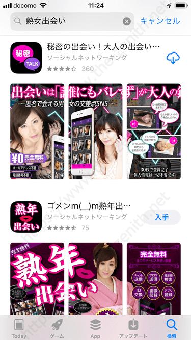 App Store に登録されている熟女系の出会いアプリ