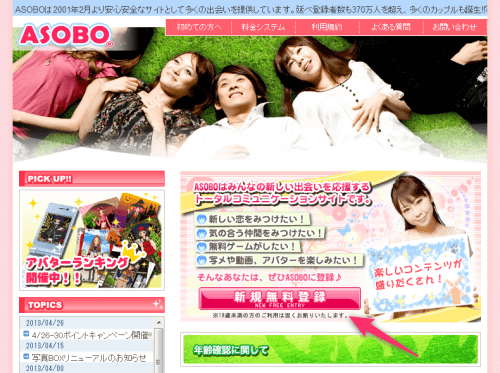 ASOBOの公式サイト