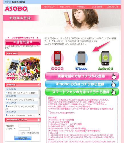携帯・iPhone・スマートフォンの選択