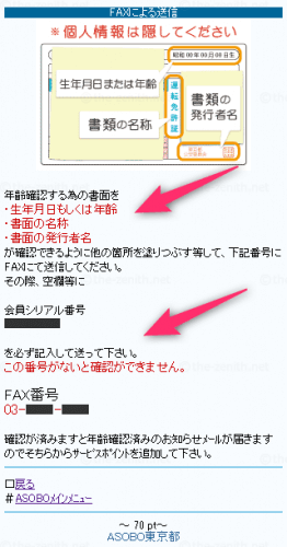 ファックスの送信方法