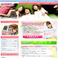 ASOBOのサイトイメージ