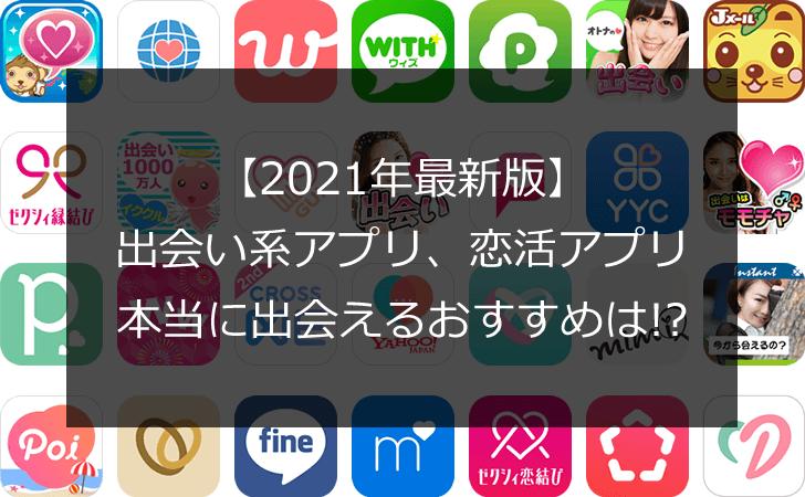 おすすめ出会い系【2021年版】