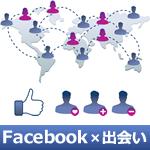 Facebook出会いアプリ