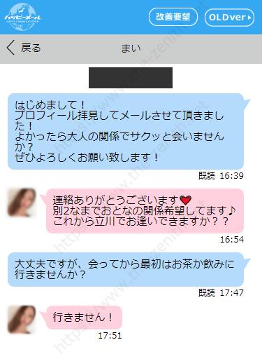 ハッピーメールで「別2」を要求してきた援デリ業者のメッセージ