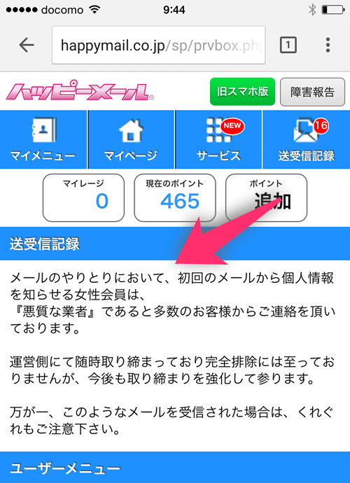 悪質な業者に関するお知らせ②