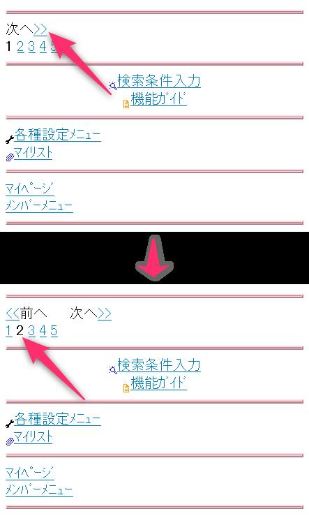 ハッピーメールのプロフィール検索結果画面