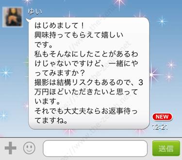 イククルで3万円要求してきた援デリ業者のメッセージ