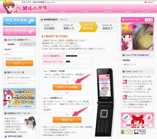 SMSメール送信・認証番号入力