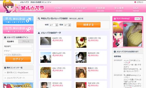 メルパラのサイトイメージ