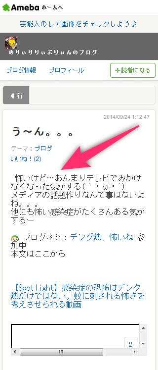 amebaブログの記事