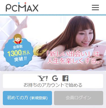 PCMAXの公式サイト