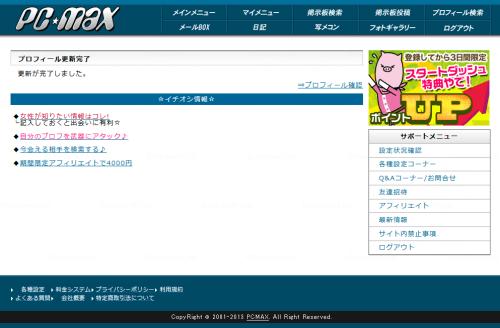 プロフィール更新完了画面