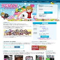 PCMAXの公式サイトイメージ