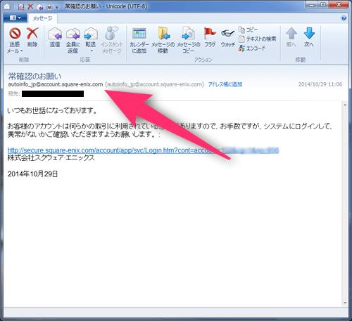 スクウェア・エニックスを偽るフィッシング詐欺のメール