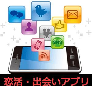恋活・出会いアプリ