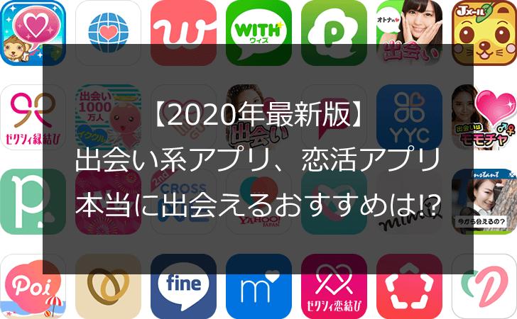おすすめ出会い系【2020年版】
