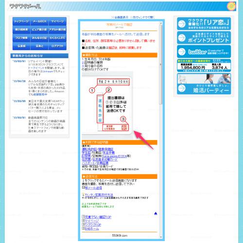 写真付きメールによる年齢確認の案内画面