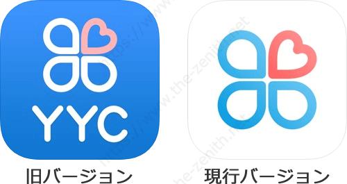 YYC(ワイワイシー)の新旧バージョンのアプリ