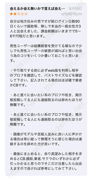 YYC(ワイワイシー)アプリのレビュー