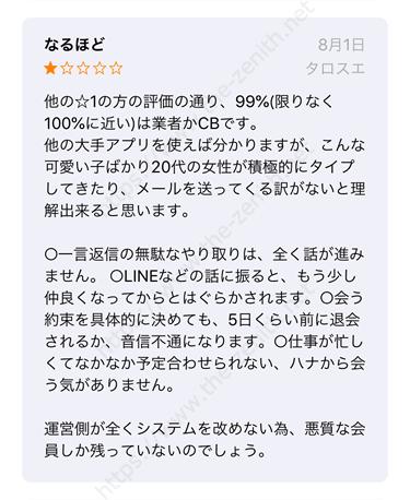 YYC(ワイワイシー)アプリのCB・業者に関する口コミ・評判