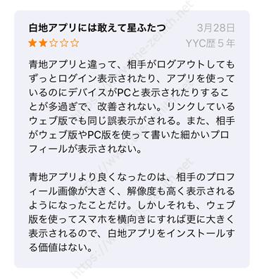 YYC(ワイワイシー)の新バージョンのアプリに関する口コミ・評判