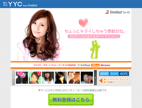 YYC(ワイワイシー)のサイトイメージ