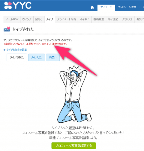 YYC(ワイワイシー)のタイプ機能
